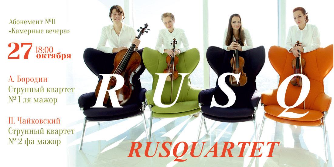 27-октября-РусКвартет
