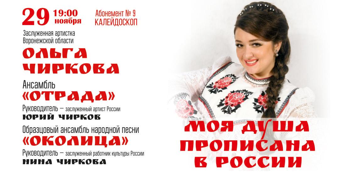 29-ноября-Чиркова