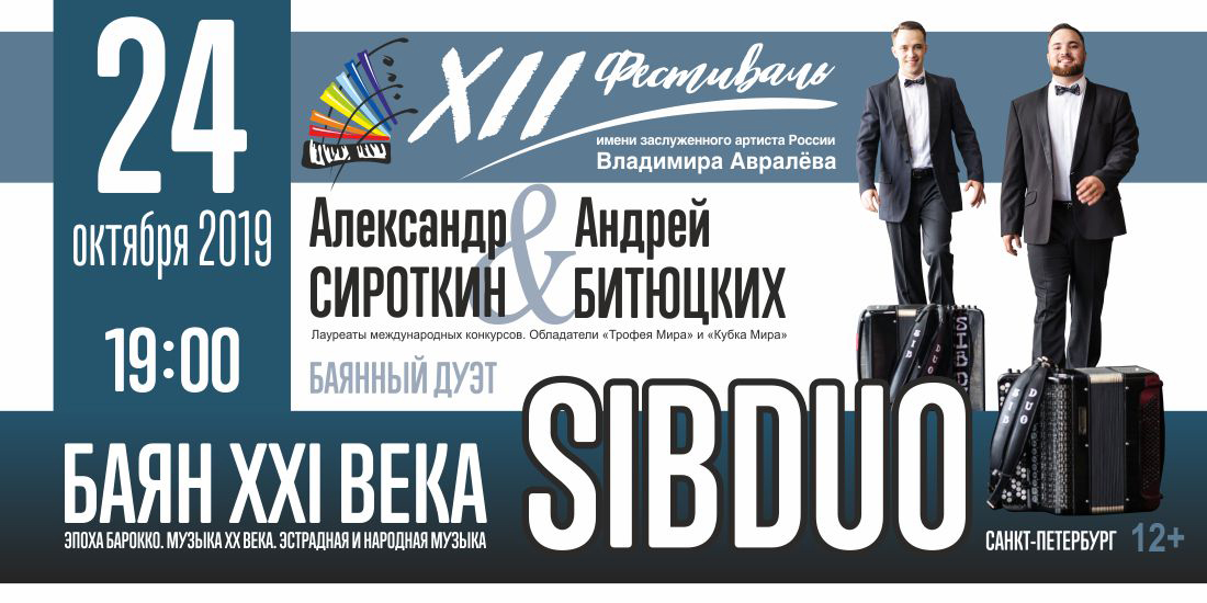 Баннер-SIBDUO-1100х550