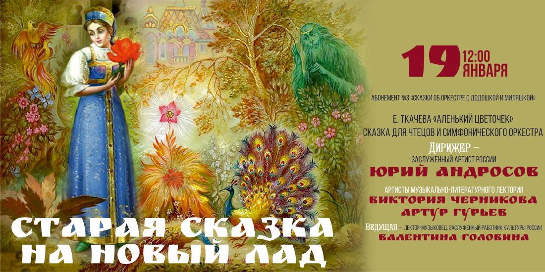 19-января-цветочек-аленький