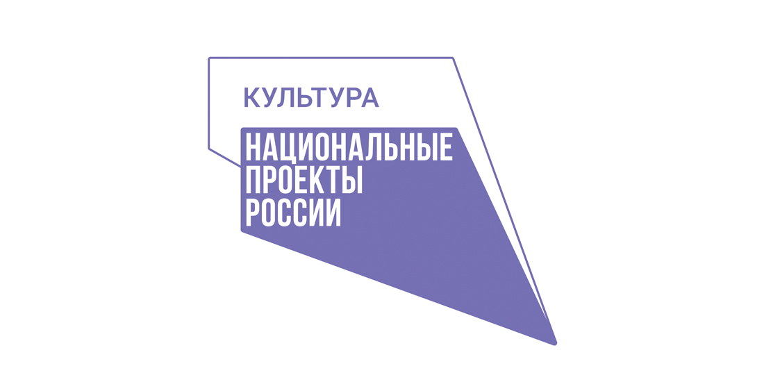 нацпроект-Культура